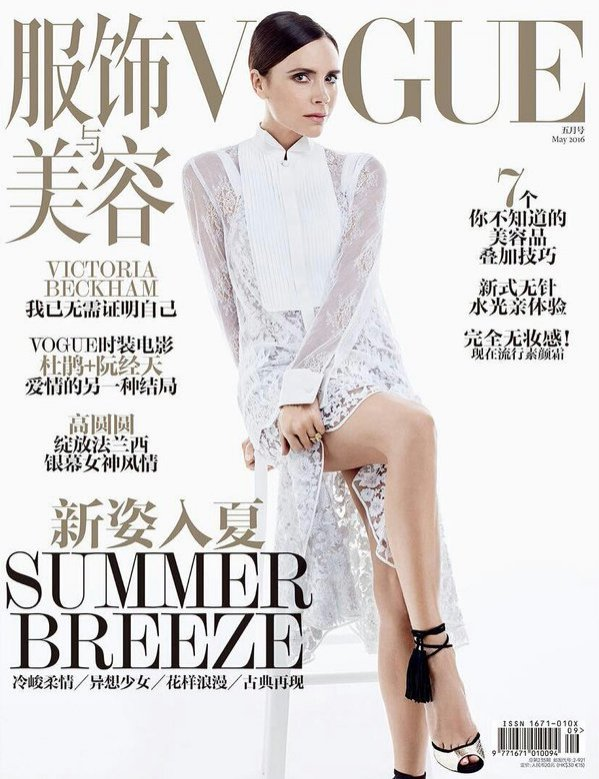Victoria Beckham na okładce Vogue China