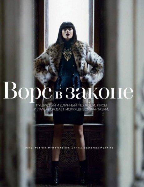 Frida Gustavsson dla Vogue Russia
