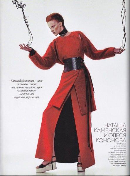 Magda Jasek dla Vogue Ukraine marzec 2013