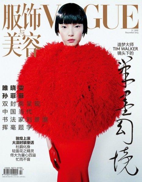 1. sesja dla grudniowego Vogue China